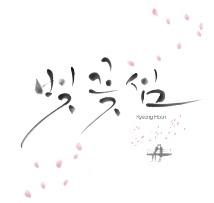 벚꽃섬.jpg